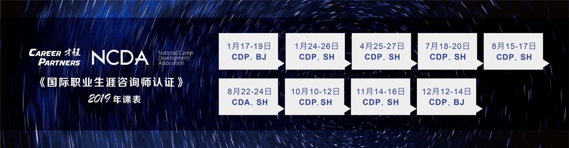 CDP calendar